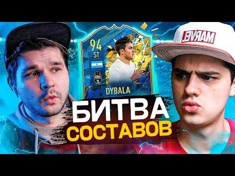 БИТВА СОСТАВОВ vs ПОЛЬСКИЙ ШКОЛЬНИК - ТОТС ДИБАЛА 94   ТОТСЫ ФИФА 20