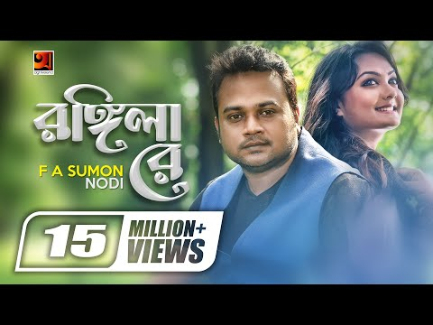 Bangla Music Video | Rongila Re || by F A Sumon and Nodi | H
