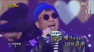 【TVPP】Kim Gun Mo - Love is gone, 김건모 - 감정에 취할 수밖에 없게 만드는 목소리!
