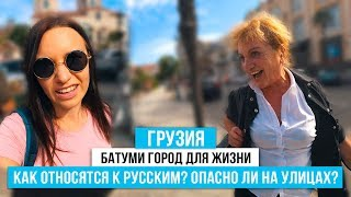 Батуми 2019. Как относятся к русским в Грузии? Опасно ли на улицах?
