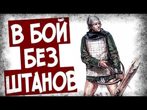 Почему Лучники Англии Сражались Без Штанов?