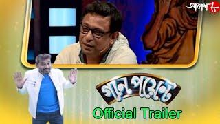 গান পয়েন্ট | Gaan Point | Shilajit | Official Trailer | 2020 New Bengali Musical Show | Aakash Aath