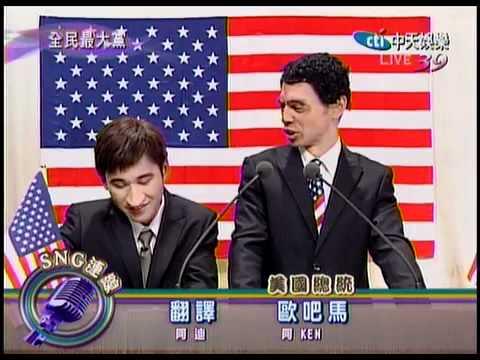 0412-全民最大黨-歐巴馬記者會