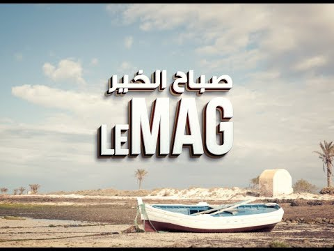صباح الخير ماڨ ليوم الجمعة 03 أوت 2018 - قناة نسمة