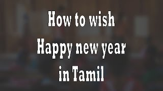 How to wish Happy New Year in Tamil