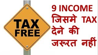 9 Income जो Tax Free है ! (9 Incomes which are Tax Free in India)