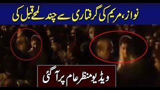 Watch Exclusive video of Nawaz Sharif and Maryam Nawaz arrested at airport - Neo News -