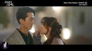 [MV] SHAUN (숀) - More Than Words (사랑한다는 말로는)   Dinner Mate (저녁 같이 드실래요) OST PART 4   ซับไทย