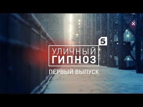 """Первый выпуск шоу """"Уличный гипноз"""" с Антоном Матюхиным"""