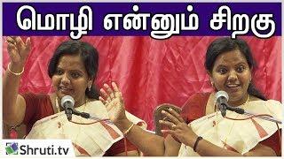 மொழி என்னும் சிறகு - பர்வீன் சுல்தானா சிறப்புரை | Parveen Sultana speech