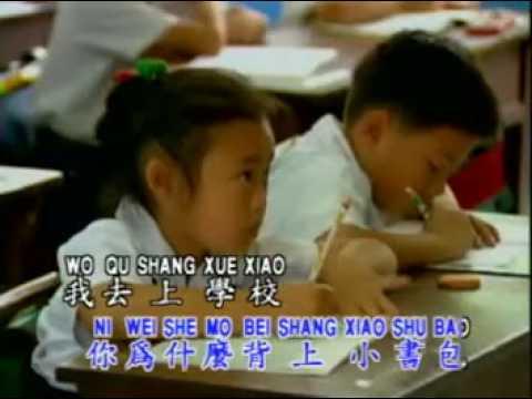 Lagu Mandarin Shang Xue Ge
