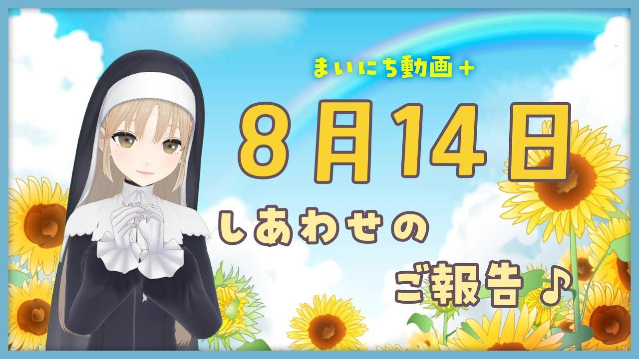 【まいにち動画+】8月14日 幸せをご報告♪【にじさんじ/シスター・クレア】