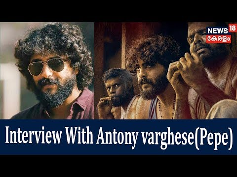 Interview With Antony Varghese(Pepe) & Aswathy Manohar   1st April 2018