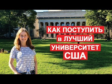 Как поступить в MIT | Massachusetts Institute Of Technology