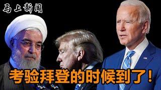 把美伊关系做成死局!考验拜登的时候到了,超高难度的外交难题;谁是波斯湾局势的下棋人?川普还是内塔尼亚胡?恐遭报复,驻伊拉克及周边各基地、海湾各国,以色列高度警戒|马上新闻 马聚 20201127
