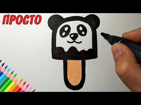 Как нарисовать просто