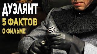 Дуэлянт - ТОП 5 фактов о фильме 2016 Месть за достоинство
