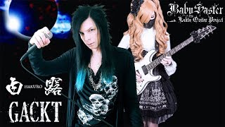 【GACKT】-「白露-HAKURO-」VOCAL + GUITAR COVER † BabySaster & ZERO