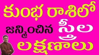 కుంభ రాశిలో జన్మించిన స్త్రీల లక్షణాలు Characteristics of Women Born in Kumbha Rasi  Narayana Sastry