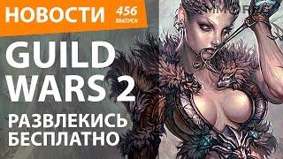 Guild Wars 2. Развлекись бесплатно. Новости