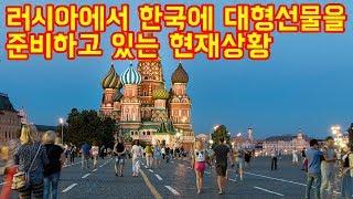 러시아에서-한국에-대형선물을-준비하고-있는-현재상황