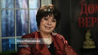 """Пастор Вера Максимова """"Высокие стандарты жизни"""""""