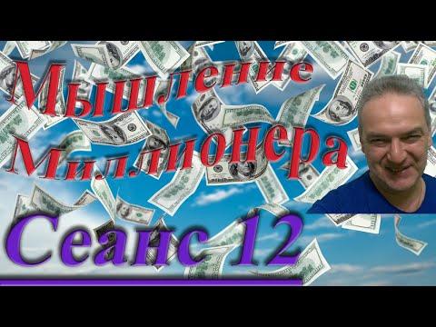 Аффирмация на богатство и благосостояние. 25-й кадр (день 12)