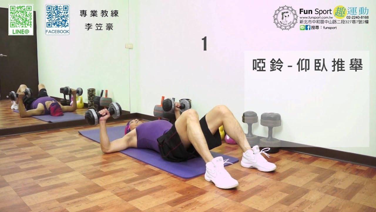 【Fun Sport趣運動】 啞鈴教學 - 推舉 - 李笠豪教練 - YouTube