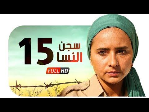 مسلسل سجن النسا حلقة 15 HD كاملة