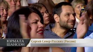 Скачать Сергеи Север Русских Россия Я надену такую рубаху Юрмала Шансон 2013