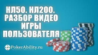 Покер обучение | НЛ50. НЛ200. Разбор видео игры пользователя