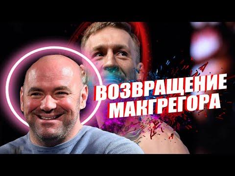 UFC 245: ВОЗВРАЩЕНИЕ КОНОРА МАКГРЕГОРА / Спор с Дана Уайт