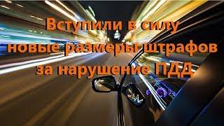 видео Размер штрафа за проезд на красный свет светофора в 2018 году
