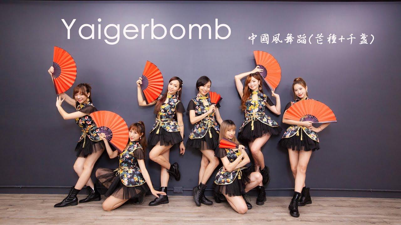 [Yaigerbomb] Dance Vedio 中國風 芒種+S.I.N.G-千盞 Cover (妮妮、妍言、草草、曲曲、Gigi、嘎嘎、阿芬)