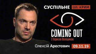 А.Арестович: Coming Out з Ларисою Волошиною. – UA:Крим, 09.11.19