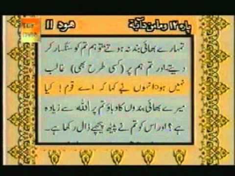 Para 12 - Sheikh Abdur Rehman Sudais and Saood Shuraim - Quran Video with Urdu Translation