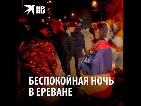 Беспокойная ночь в Ереване: что произошло в Армении в ночь на 26.02.21?