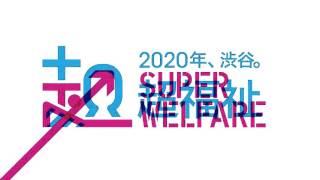 2020年、渋谷。超福祉の日常を体験しよう。 障害者をはじめとするマイノ...