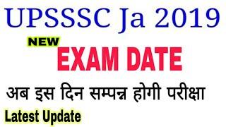 UPSSSC JUNIOR ASSISTANT ( NEW ) EXAM DATE | Upsssc Junior Assistant Recruitment 2019 |Upsssc JA Exam