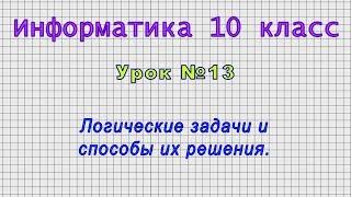 Информатика 10 класс (Урок№13 - Логические задачи и способы их решения.)