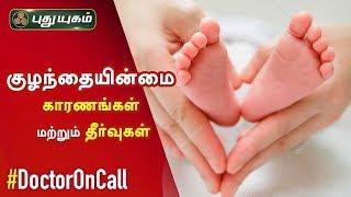 குழந்தையின்மை பிரச்சனைக்கான முக்கியமான காரணங்கள் மற்றும் தீர்வுகள்   Doctor On Call   21/01/2020