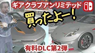 【ギアクラブアンリミテッド】有料DLC第2弾買った!カマロの最高速度が上がってたよ【スイッチ実況】Gear.Club Unlimited D