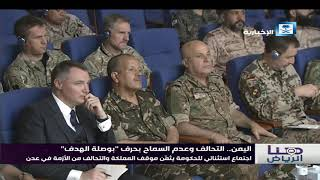 """اليمن.. التحالف وعدم السماح بحرف """"بوصلة الهدف"""""""