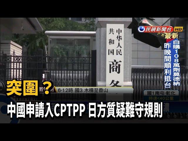 突圍? 中國申請入CPTPP 日方質疑難守規則-民視台語新聞