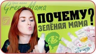Уход за кожей от Green Mama - дешево и круто. Лучший выбор кремов и масок. Обзор отзыв | Дарья Дзюба(, 2017-04-29T09:41:34.000Z)
