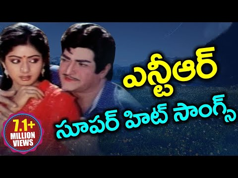 Sr NTR All Time Hit Songs | NTR Super Hit Telugu Video Song | Old Telugu Songs Jukebox | Vogla Video