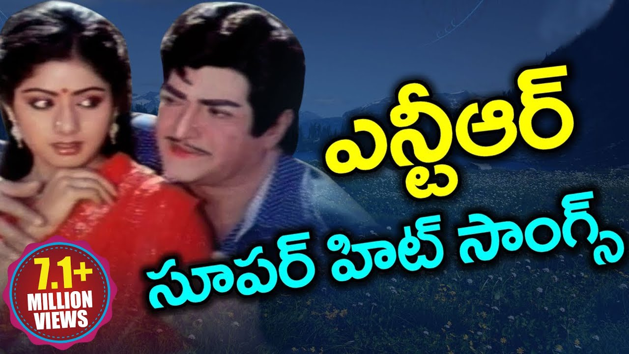 Ntr old songs download free.