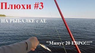 Плюхи #3 на рыбалке с АЕ