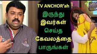 TV ANCHOR'S இருந்து இவர்கள் செய்த கேவலத்தை பாருங்கள் | Tamil Cinema News | Tamil Rockers | Kollywood