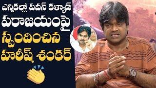 Director Harish Shankar Reacts On Pawan Kalyan Defeat In AP Elections | Manastars